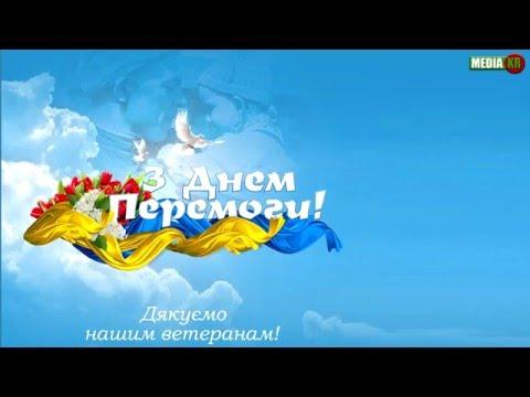 День Победы. Кривой Рог, 9 мая 2016
