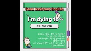 [가온어시스턴트] I'm dying to ~ /…