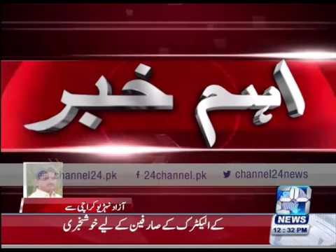 24 Breaking: Recruitment of prosecutors in Sindh province