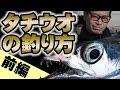 タチウオの釣り方【前編】【ルアー】 の動画、YouTube動画。