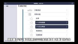 【G-SCAN 3 】新功能介紹 LEXUS EPB 特殊功能 (2020.9月更新)