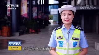 《平安365》 20190820 我在现场| CCTV社会与法
