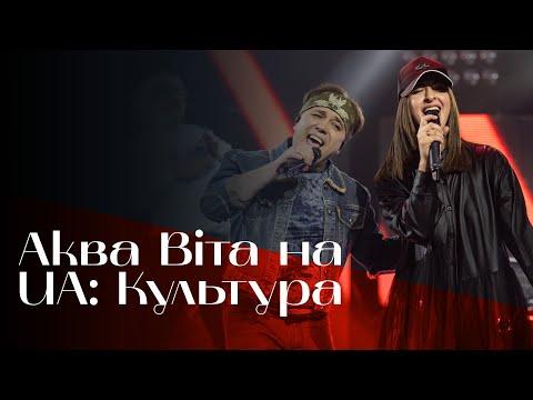 Концерт Аква Віта на UA: Культура