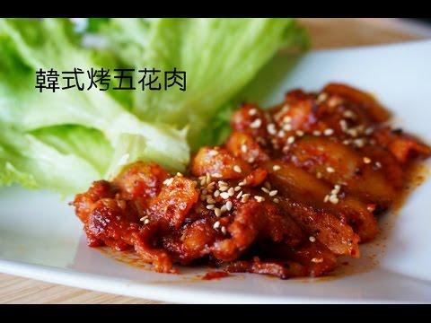 Korean Bbq Spicy Grilled Pork Belly Recipe Samgyeopsal