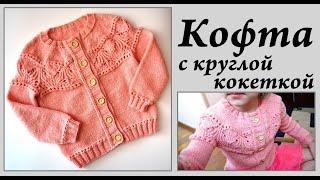 Детская кофта спицами с круглой кокеткой  МК ажурный узор  УльянаChe
