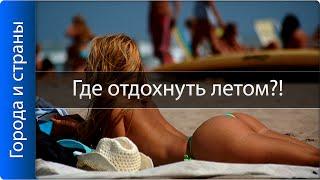 видео Куда россиянину поехать отдыхать весной?