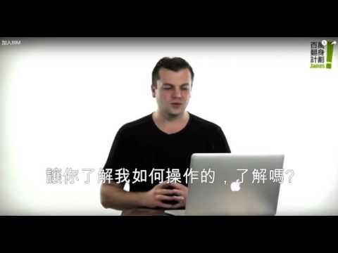 Empower Network 中文字幕 Big Idea Mastermind (BIM)