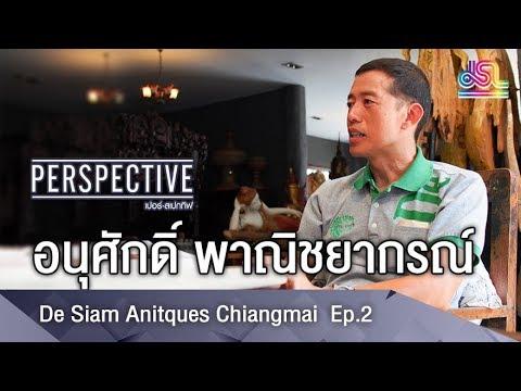 อนุศักดิ์ พาณิชยากรณ์ - De Siam Anitques Chiangmai 2 - วันที่ 03 Jun 2018