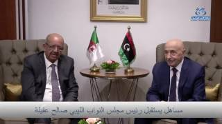 مساهل يستقبل رئيس مجلس النواب الليبي صالح عقيلة