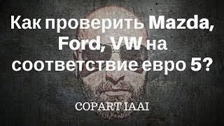 как проверить авто на соответствие евро 5. Проверить Mazda, Ford, VW на евро 5