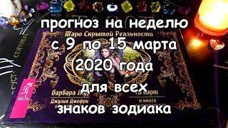 Гороскоп на неделю с 9 по 15 марта 2020 года на картах Таро Скрытой Реальности!