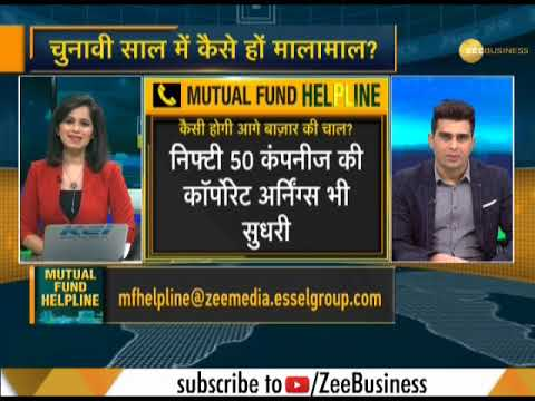 Mutual Fund Helpline: Solve All Your Mutual Fund Related Queries 23rd April, 2019