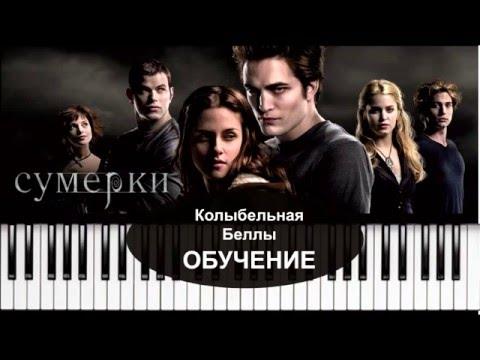 Piano Cover. Сумерки.  ОБУЧЕНИЕ