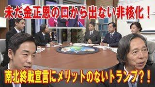 第3回南北首脳会談と朝鮮半島情勢に関する「武藤正敏」氏と「西野純也」...