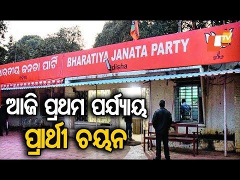 Odisha BJP Gears Up To Welcome Damodar Rout
