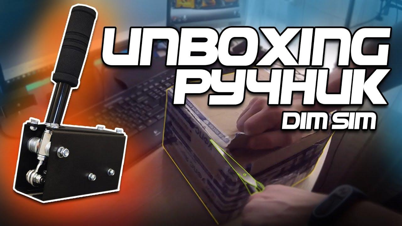 Unboxing - Ручник от Dim Sim