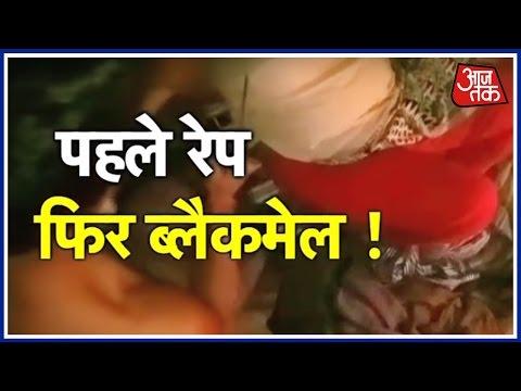 चौंकाने वाला: इंस्पेक्टर का बेटा कथित तौर पर बलात्कार, ब्लैकमेल करता औरत के साथ वीडियो में झांसी