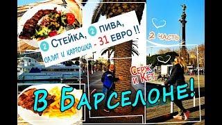 Испания Барселона город - для всех! 2 стейка, 2 пива - 31 евро! Серж и Кет в прекрасной Испании!