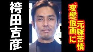 ゴシップ 芸能ニュース ダウンタウンDX 2018年1月18日[原田龍二×袴田吉...
