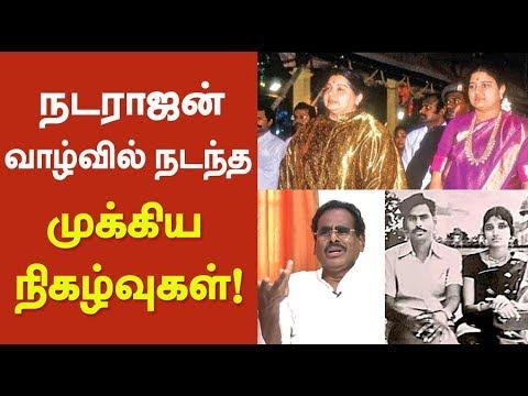 நடராஜன் வாழ்வில் நடந்த முக்கிய நிகழ்வுகள் | Sasikala Husband Natarajan Life Incidents