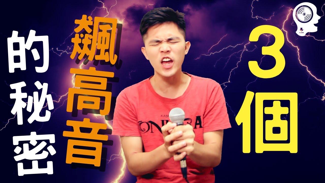 唱歌技巧_學唱歌 - 唱歌技巧 : 想學如何唱黃明志的飆高音?5分鐘馬上知道3 ...