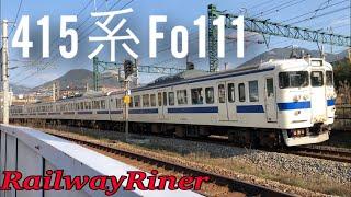 【JR九州】元気にがんばる415系100番台Fo111編成 /series 415 Fo111  (60p)