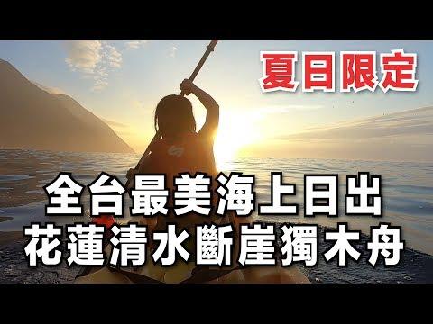 【花蓮旅遊】體驗全台超美日出,清水斷崖獨木舟! 林宣 Xuan Lin