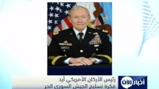 رئيس الأركان الأمريكي أيد فكرة تسليح الجيش السوري الحر