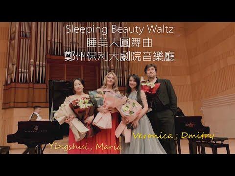 《柴可夫斯基:睡美人圓舞曲》Dmitry, Maria, Veronica, Yingshui Piano 8 Hands
