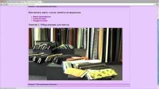 Диос №04. Доступ к онлайн-курсу и просмотр уроков.