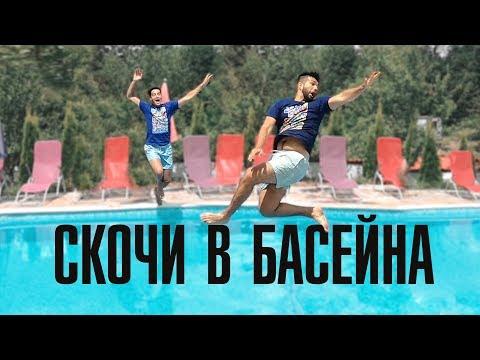 Скочи в басейна