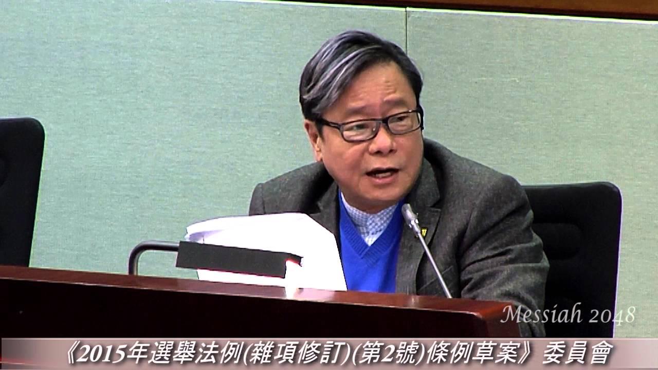 黃毓民 @2016-02-01《2015年選舉法例(雜項修訂)(第2號)條例草案》委員會 Part 2 - YouTube
