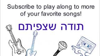 מילים ואקורדים - אורות אברהם טל -  Lyrics and Guitar Chords - Orot Avraham Tal