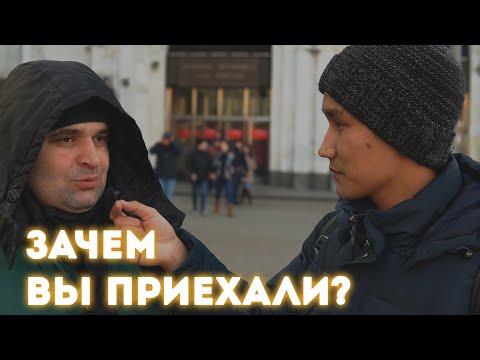 Зачем приезжают в Москву? | Приезжие рассказали ВСЁ | Социальный Опрос