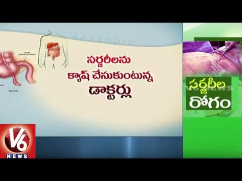 Unnecessary Appendix Operations Scam By Doctors In Karimnagar District | V6 News