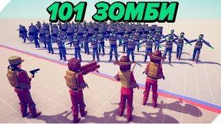 101 ЗОМБИ - ХОДЯЧИЕ МЕРТВЕЦЫ - Totally Accurate Battle Simulator. Табс