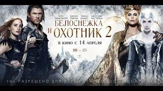 «Белоснежка и Охотник 2» — фильм в СИНЕМА ПАРК