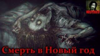 Истории на ночь - Смерть в Новый год