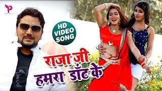HD VIDEO Gunjan Singh राजा जी हमरा डाँट के Raja Ji Hamra Daant Ke Bhojpuri Hit Songs 2019