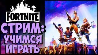 Fortnite: Battle Royale - Стрим учимся играть