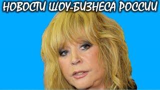 Слухи о смертельной болезни Пугачевой взбудоражили сеть. Новости шоу-бизнеса России.