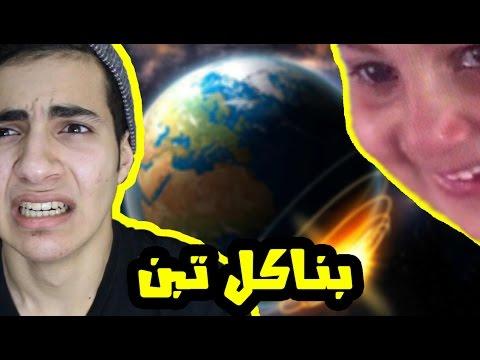 فيديو خلاص كلنا بناكل تبن !! :)