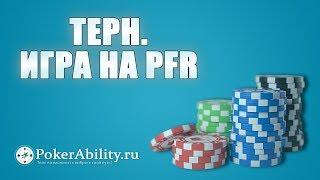 Покер обучение | Терн. Игра на PFR