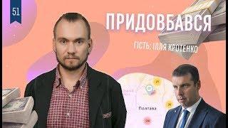 Ілля Кротенко: Антикорупційний штаб, Карта ремонтів та де тут «Слуга народу»/Придовбався