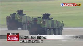 Patriot missiles deployed at Hualien and Taitung in response to PLA threat