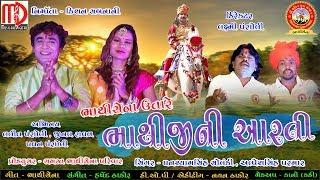 Bhathiji aarti   New Gujarati Aarti 2018   Gansyamsinh Solanki ,Alpeshsinh solanki