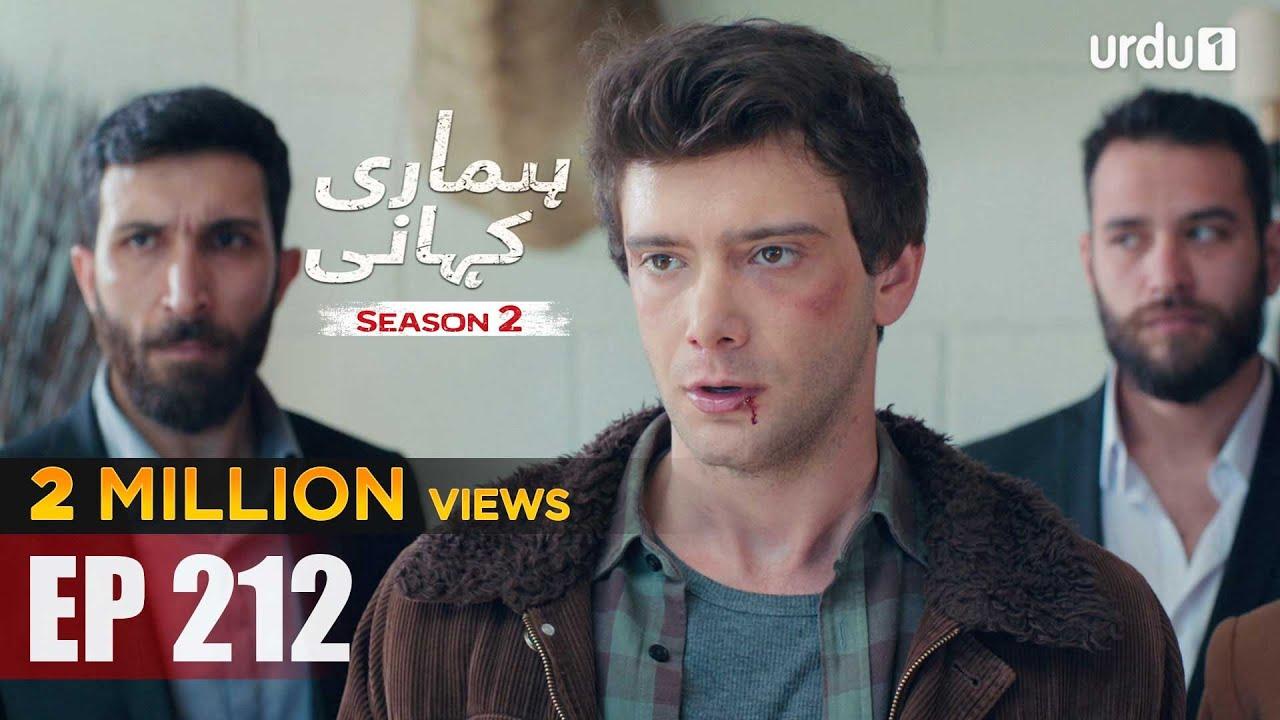 Hamari Kahani | Season 2 | Episode 212 | Bizim Hikaye | Urdu Dubbing | Urdu1 TV | 06 November 2020