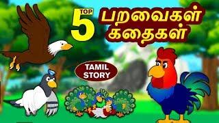 பறவைகள் கதைகள் - Bedtime Stories For Kids | Fairy Tales in Tamil | Tamil Stories | Koo Koo TV Tamil