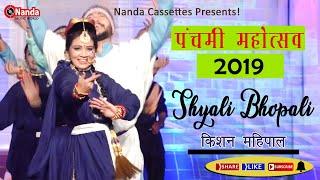 पंचमी महोत्सव इंदिरापुरम गाजियाबाद 2019 | Kishan Mahipal | Syali Bhonpali😊😊 | Episode 12 |
