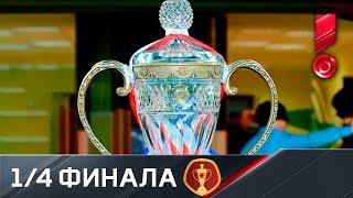 Чего ждать от 1/4 Кубка России?